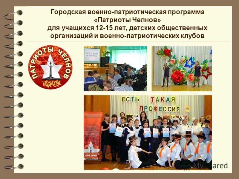 Городская военно-патриотическая программа «Патриоты Челнов» для учащихся 12-15 лет, детских общественных организаций и военно-патриотических клубов
