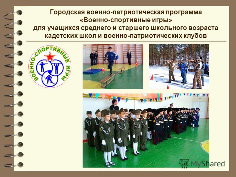 Городская военно-патриотическая программа «Военно-спортивные игры» для учащихся среднего и старшего школьного возраста кадетских школ и военно-патриотических клубов