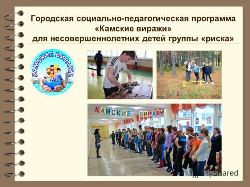 Городская социально-педагогическая программа «Камские виражи» для несовершеннолетних детей группы «риска»