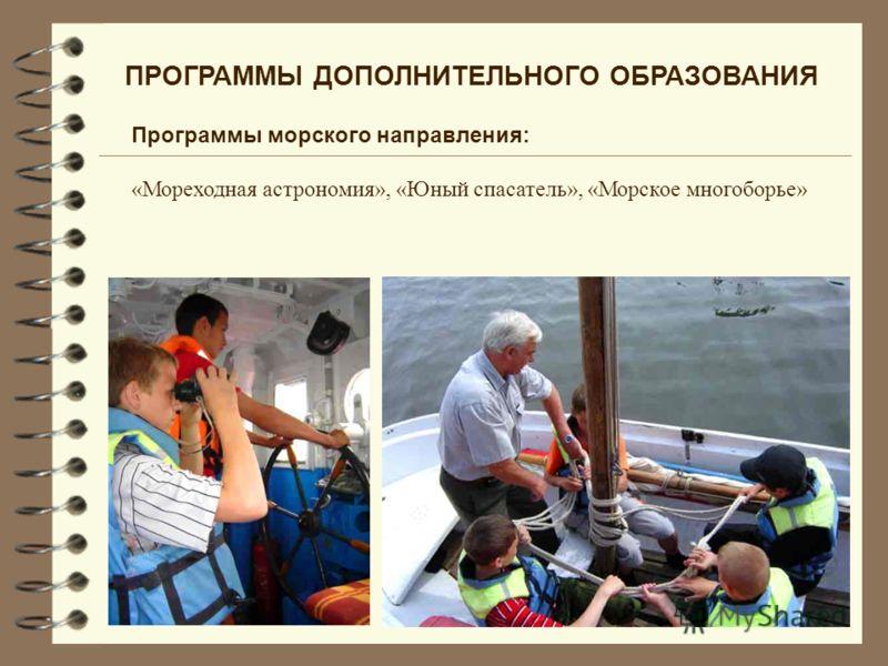 ПРОГРАММЫ ДОПОЛНИТЕЛЬНОГО ОБРАЗОВАНИЯ Программы морского направления: «Мореходная астрономия», «Юный спасатель», «Морское многоборье»