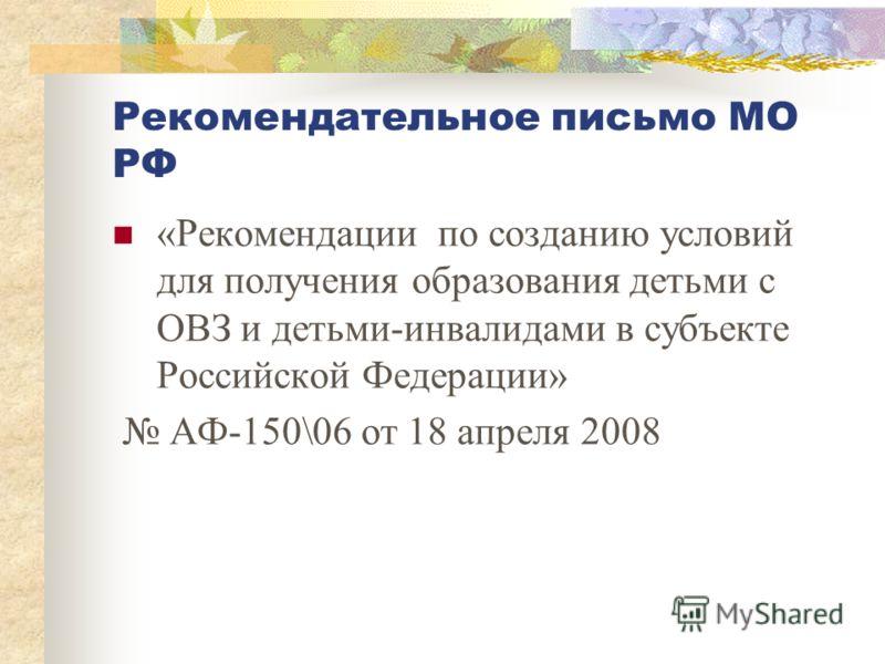 Рекомендательное письмо МО РФ «Рекомендации по созданию условий для получения образования детьми с ОВЗ и детьми-инвалидами в субъекте Российской Федерации» АФ-150\06 от 18 апреля 2008