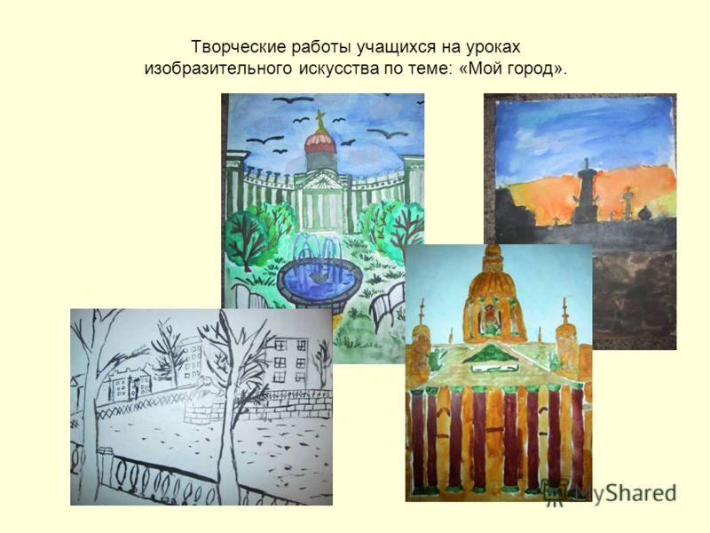 Творческие работы учащихся на уроках изобразительного искусства по теме: «Мой город».