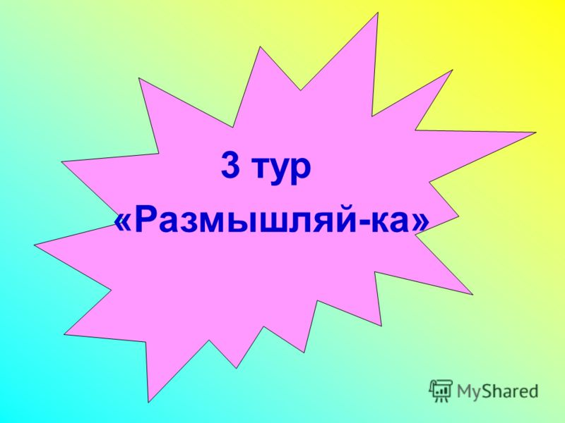 3 тур «Размышляй-ка»