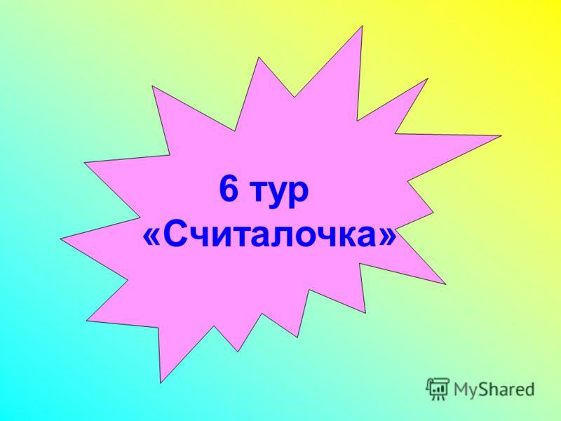 6 тур «Считалочка»