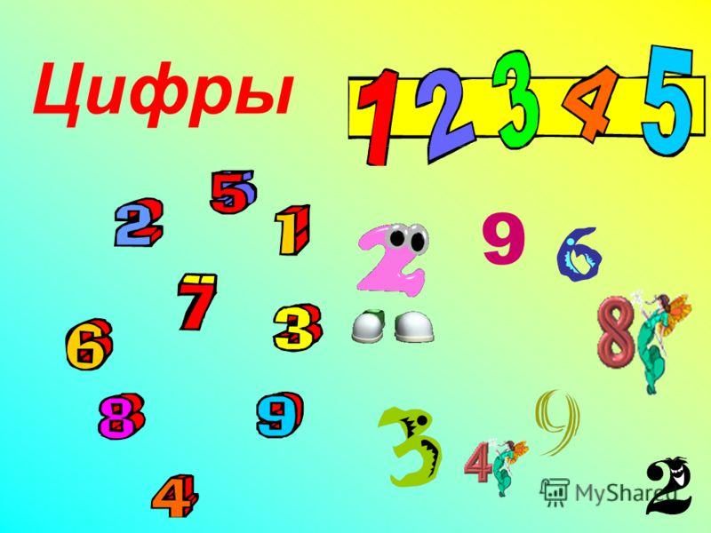 Цифры 9