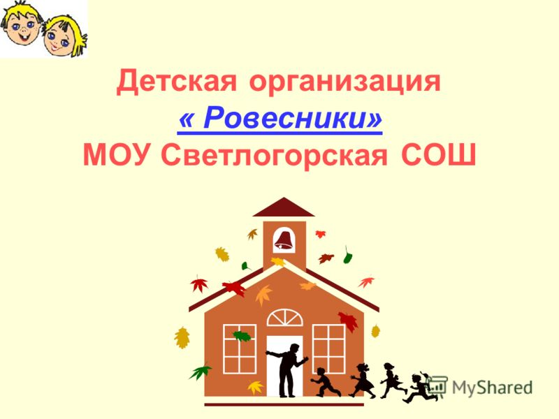 Детская организация « Ровесники» МОУ Светлогорская СОШ