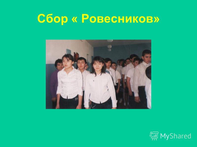 Сбор « Ровесников»