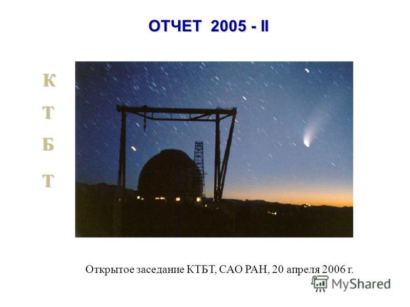 ОТЧЕТ 2005 - II К Б Б Т Т Открытое заседание КТБТ, САО РАН, 20 апреля 2006 г.