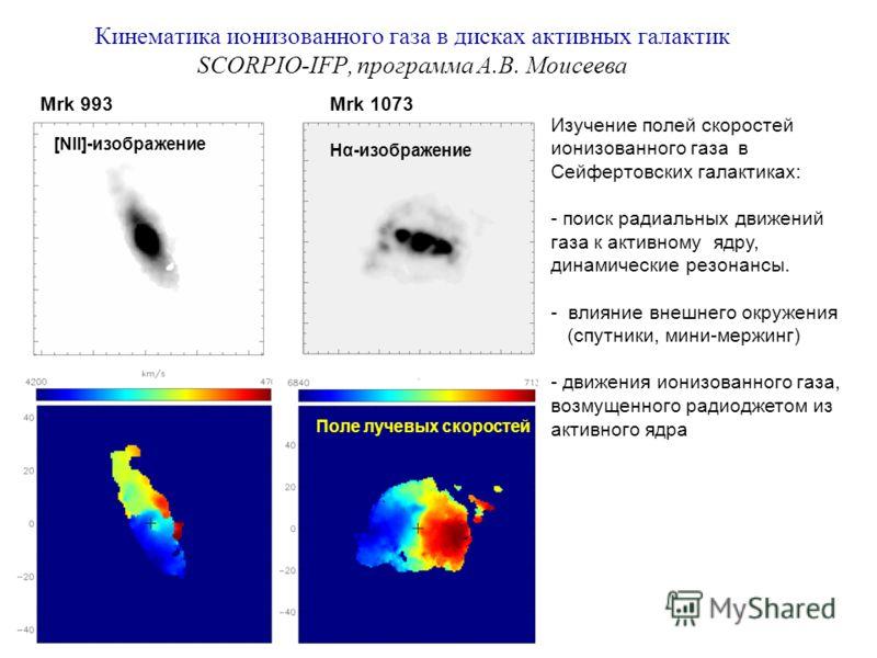 Изучение полей скоростей ионизованного газа в Сейфертовских галактиках: - поиск радиальных движений газа к активному ядру, динамические резонансы. - влияние внешнего окружения (спутники, мини-мержинг) - движения ионизованного газа, возмущенного радио