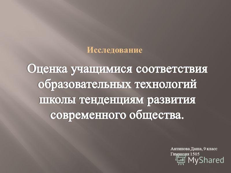 Исследование Антипова Даша, 9 класс Гимназия 1505