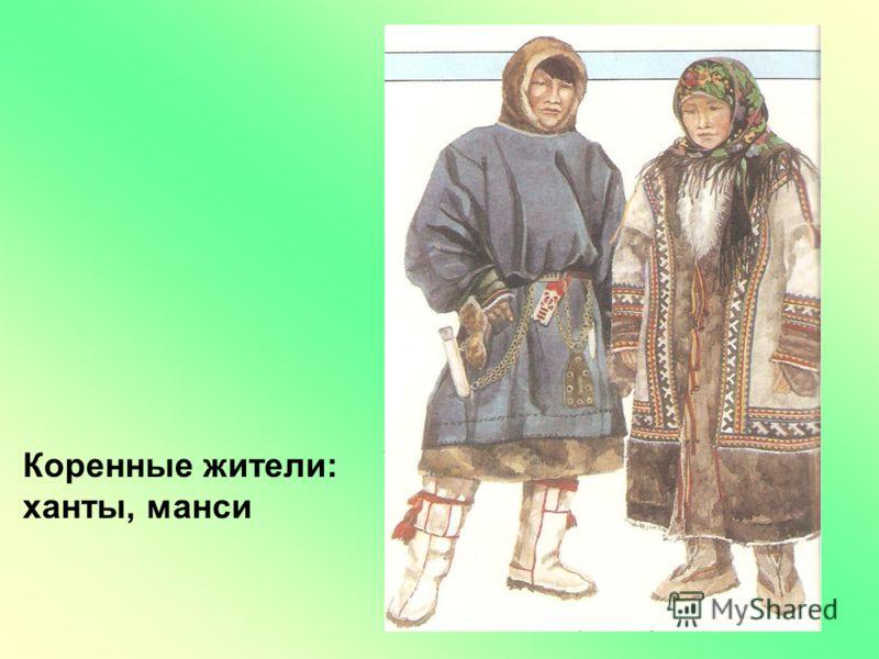 Коренные жители: ханты, манси