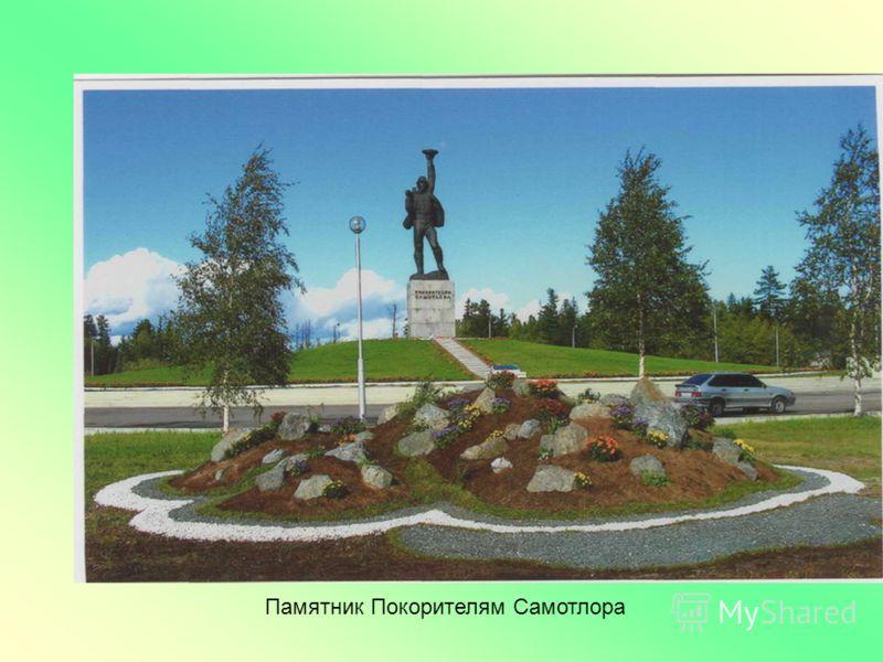 Памятник Покорителям Самотлора