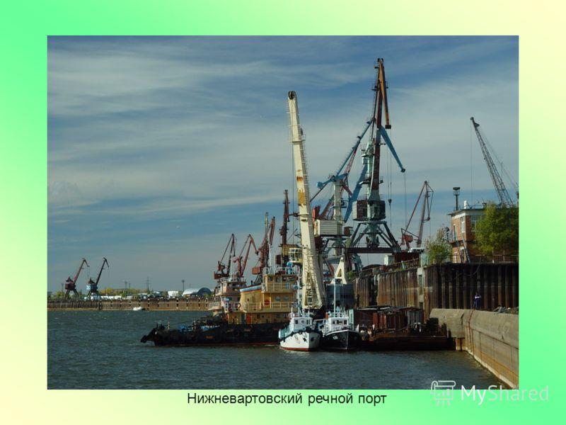 Нижневартовский речной порт