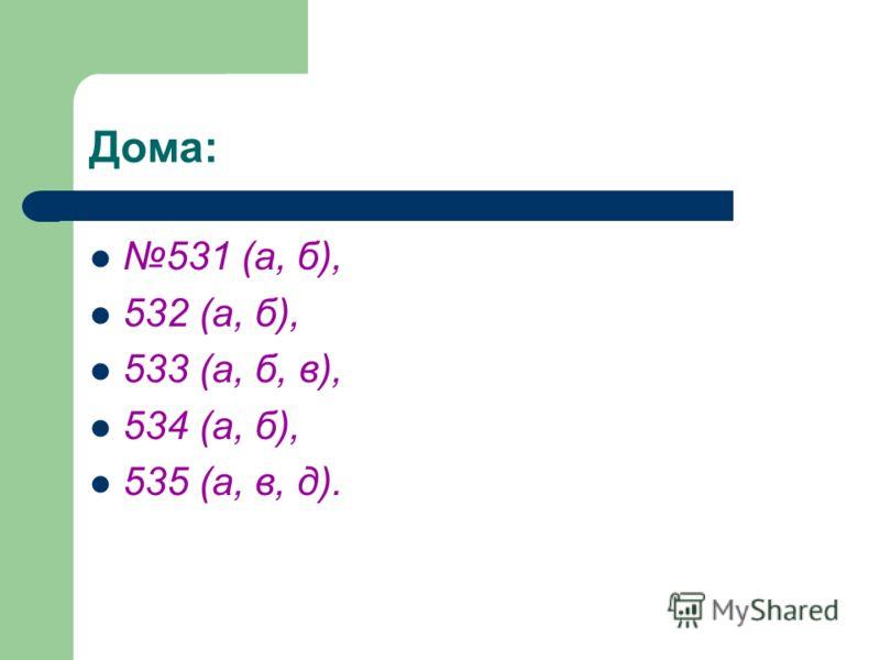 Дома: 531 (а, б), 532 (а, б), 533 (а, б, в), 534 (а, б), 535 (а, в, д).