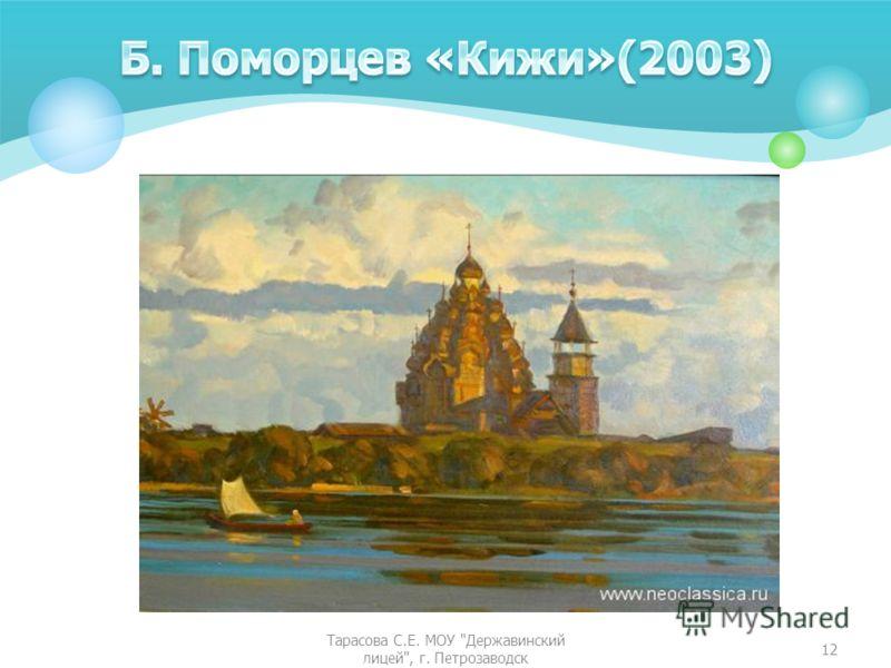 12 Тарасова С.Е. МОУ Державинский лицей, г. Петрозаводск