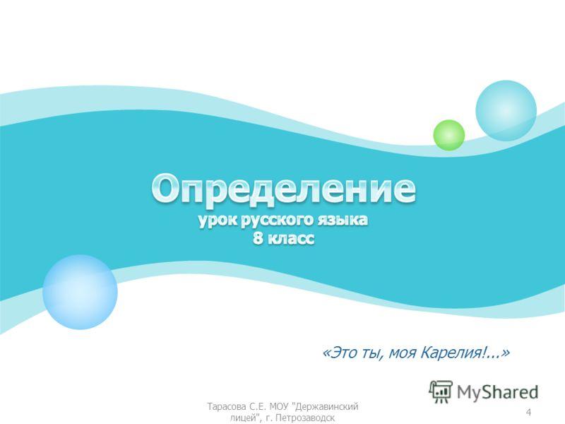«Это ты, моя Карелия!...» 4 Тарасова С.Е. МОУ Державинский лицей, г. Петрозаводск