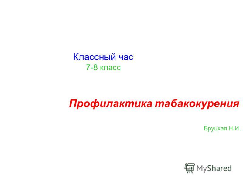 Классный час 7-8 класс Профилактика табакокурения Бруцкая Н.И.