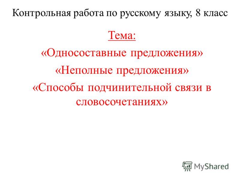 Контрольная работа по русскому языку, 8 класс Тема: «Односоставные предложения» «Неполные предложения» «Способы подчинительной связи в словосочетаниях»