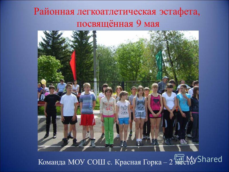 Районная легкоатлетическая эстафета, посвящённая 9 мая Команда МОУ СОШ с. Красная Горка – 2 место