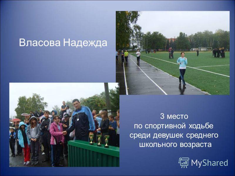 Власова Надежда 3 место по спортивной ходьбе среди девушек среднего школьного возраста