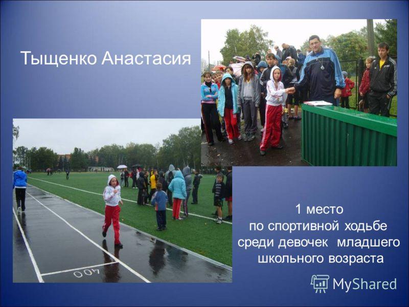 Тыщенко Анастасия 1 место по спортивной ходьбе среди девочек младшего школьного возраста