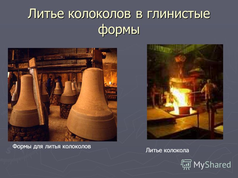 Литье колоколов в глинистые формы Формы для литья колоколов Литье колокола