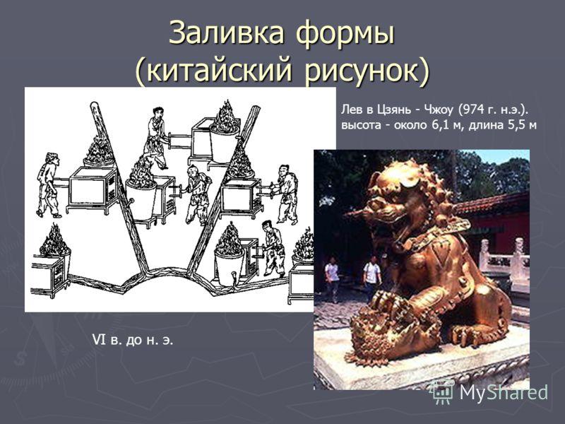 Заливка формы (китайский рисунок) VI в. до н. э. Лев в Цзянь - Чжоу (974 г. н.э.). высота - около 6,1 м, длина 5,5 м