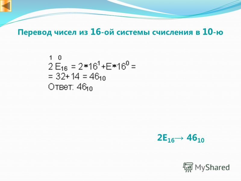 2E 16 46 10 Перевод чисел из 16 -ой системы счисления в 10 -ю