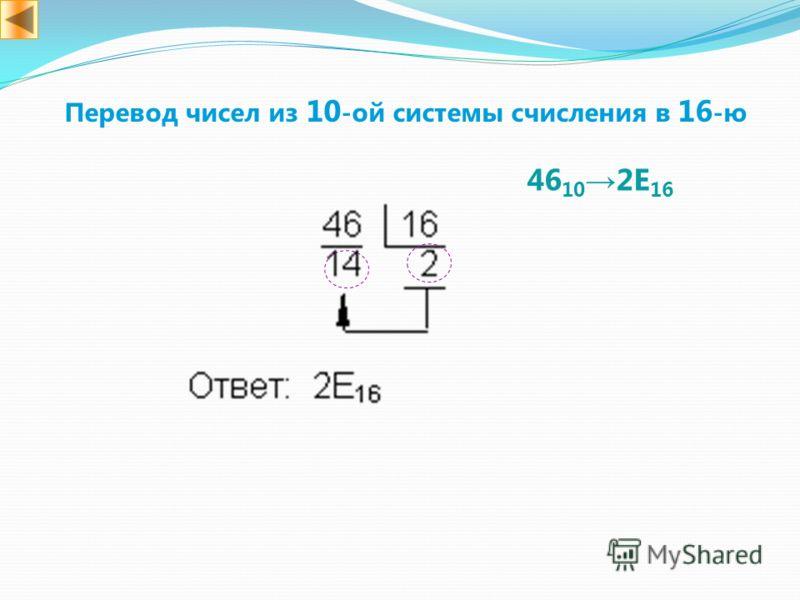 Перевод чисел из 10 -ой системы счисления в 16 -ю 46 10 2E 16