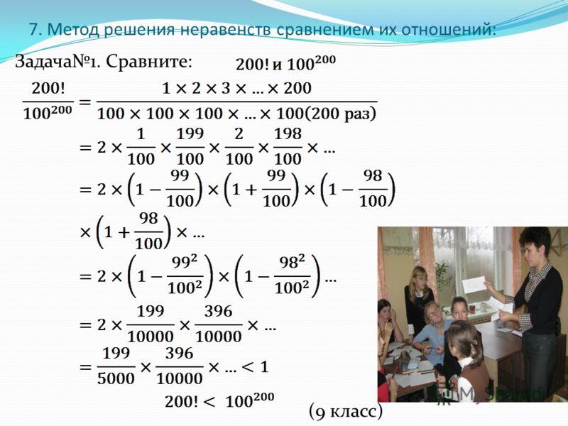 7. Метод решения неравенств сравнением их отношений: Задача1. Сравните: (9 класс)