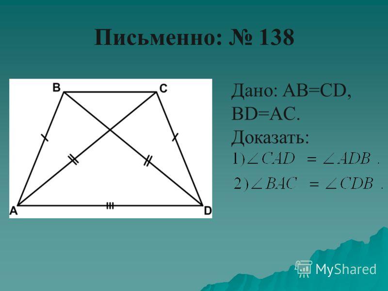 Письменно: 138 Дано: AB=CD, BD=AC. Доказать: