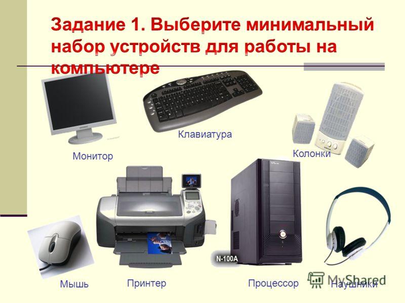 Мышь Монитор Клавиатура Процессор Колонки Принтер Наушники