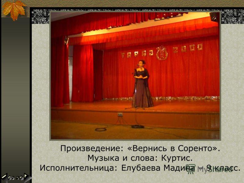 Произведение: «Вернись в Соренто». Музыка и слова: Куртис. Исполнительница: Елубаева Мадина – 9 класс.