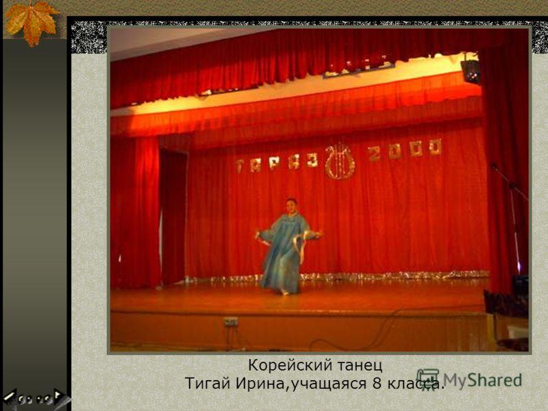 Корейский танец Тигай Ирина,учащаяся 8 класса.