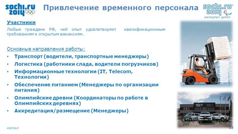 13 Add text 13 Привлечение временного персонала Участники Любые граждане РФ, чей опыт удовлетворяет квалификационным требованиям к открытым вакансиям. Основные направления работы: Транспорт (водители, транспортные менеджеры) Логистика (работники слад