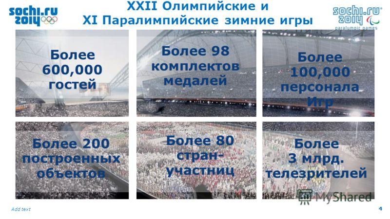4 4 XXII Олимпийские и XI Паралимпийские зимние игры Более 98 комплектов медалей Более 600,000 гостей Более 100,000 персонала Игр Более 200 построенных объектов Более 3 млрд. телезрителей Более 80 стран- участниц