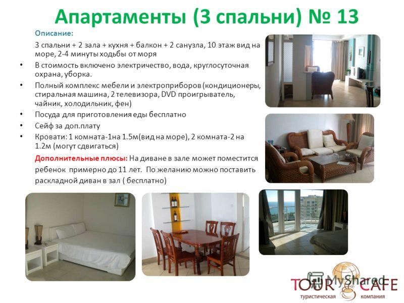 Апартаменты (3 спальни) 13 Описание: 3 спальни + 2 зала + кухня + балкон + 2 санузла, 10 этаж вид на море, 2-4 минуты ходьбы от моря В стоимость включено электричество, вода, круглосуточная охрана, уборка. Полный комплекс мебели и электроприборов (ко