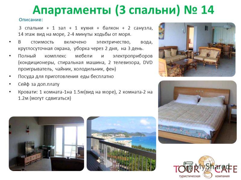 Апартаменты (3 спальни) 14 Описание: 3 спальни + 1 зал + 1 кухня + балкон + 2 санузла, 14 этаж вид на море, 2-4 минуты ходьбы от моря. В стоимость включено электричество, вода, круглосуточная охрана, уборка через 2 дня, на 3 день. Полный комплекс меб