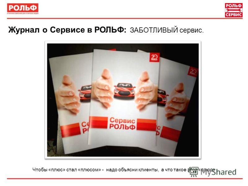 Журнал о Сервисе в РОЛЬФ: ЗАБОТЛИВЫЙ сервис. Чтобы «плюс» стал «плюсом» - надо объясни клиенты, а что такое этот «плюс»