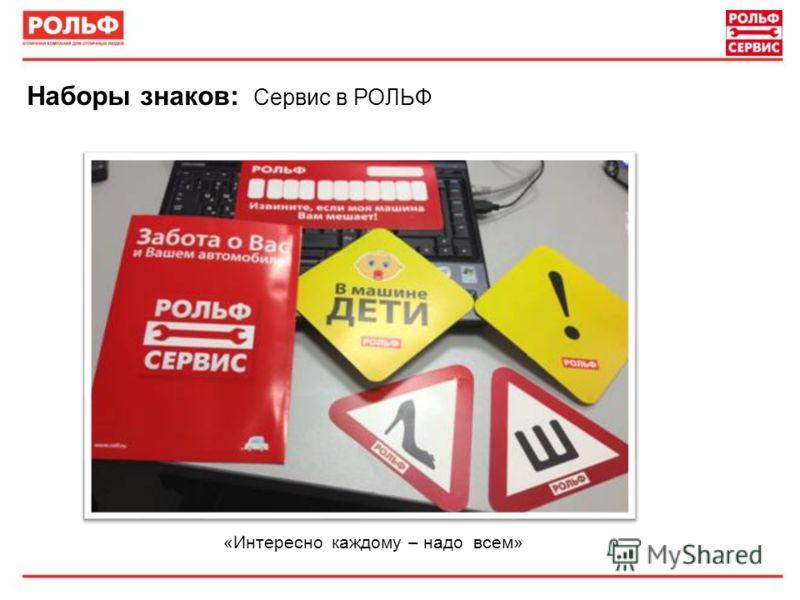 Наборы знаков: Сервис в РОЛЬФ «Интересно каждому – надо всем»