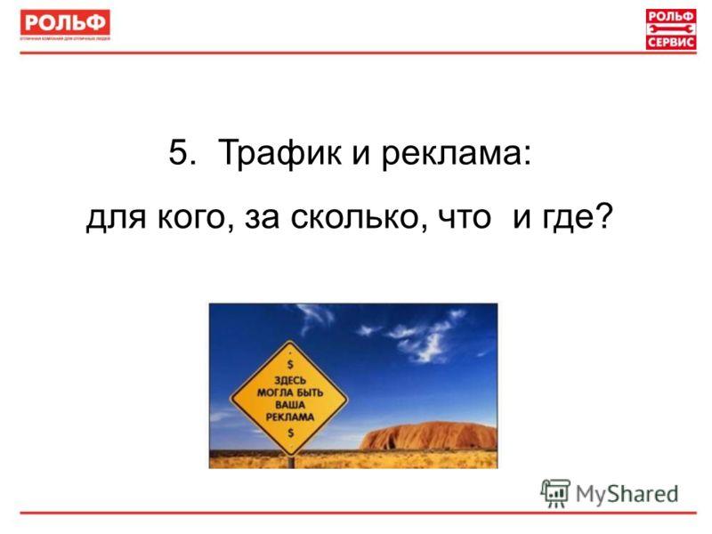 5. Трафик и реклама: для кого, за сколько, что и где?