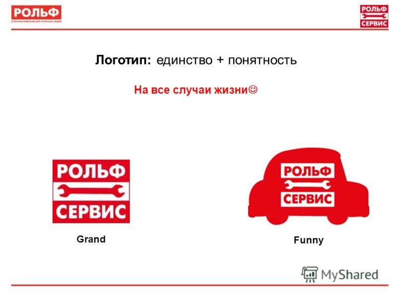 Funny Grand Логотип: единство + понятность На все случаи жизни