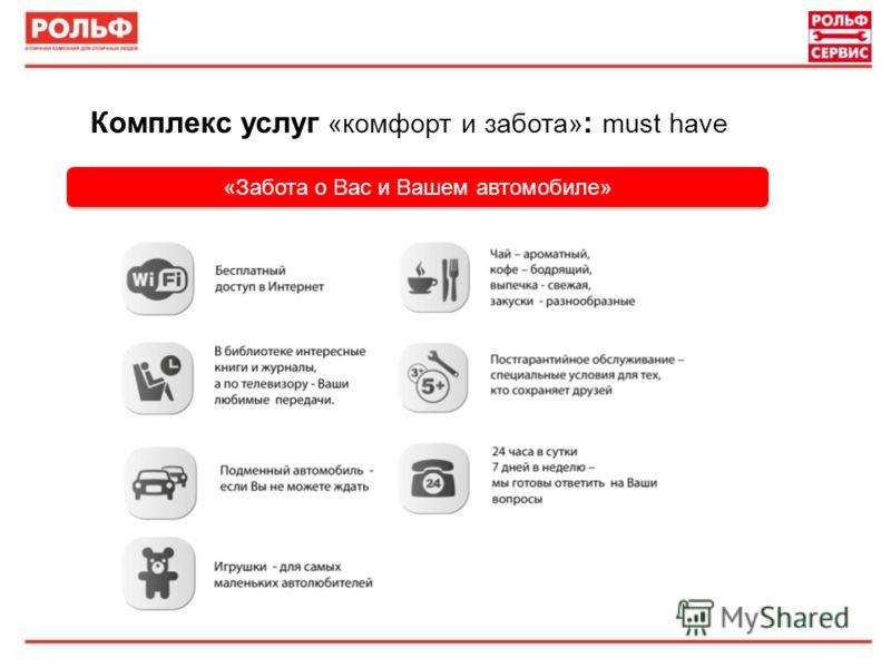 Комплекс услуг «комфорт и забота» : must have «Забота о Вас и Вашем автомобиле»