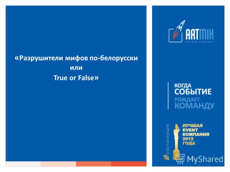 « Разрушители мифов по-белорусcки или True or False »