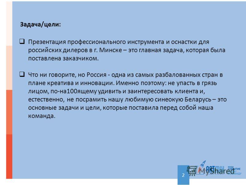 2 Презентация профессионального инструмента и оснастки для российских дилеров в г. Минске – это главная задача, которая была поставлена заказчиком. Что ни говорите, но Россия - одна из самых разбалованных стран в плане креатива и инновации. Именно по