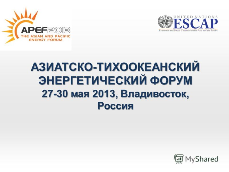 АЗИАТСКО-ТИХООКЕАНСКИЙ ЭНЕРГЕТИЧЕСКИЙ ФОРУМ 27-30 мая 2013, Владивосток, Россия