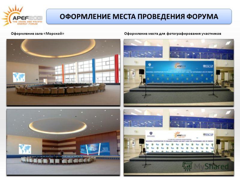 ОФОРМЛЕНИЕ МЕСТА ПРОВЕДЕНИЯ ФОРУМА Оформление зала «Морской»Оформление места для фотографирования участников