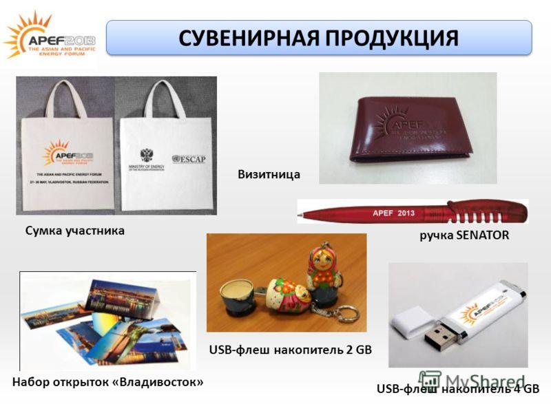 СУВЕНИРНАЯ ПРОДУКЦИЯ ручка SENATOR Набор открыток «Владивосток» USB-флеш накопитель 4 GB Сумка участника USB-флеш накопитель 2 GB Визитница