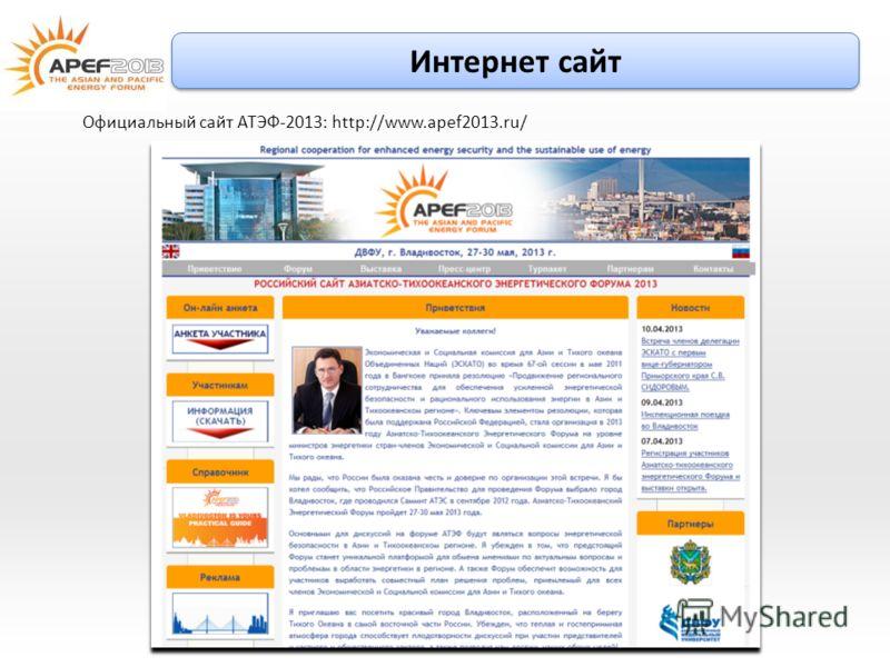Интернет сайт Официальный сайт АТЭФ-2013: http://www.apef2013.ru/