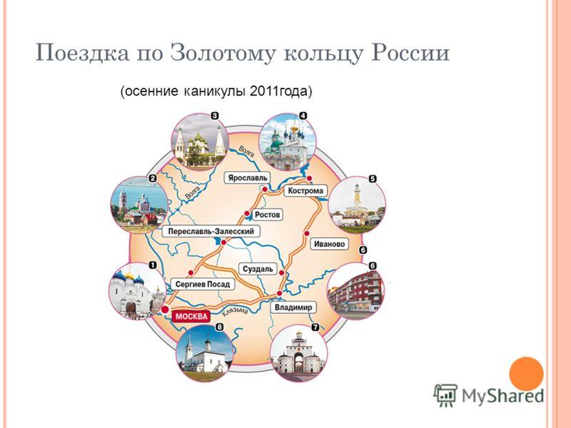 Поездка по Золотому кольцу России (осенние каникулы 2011года)